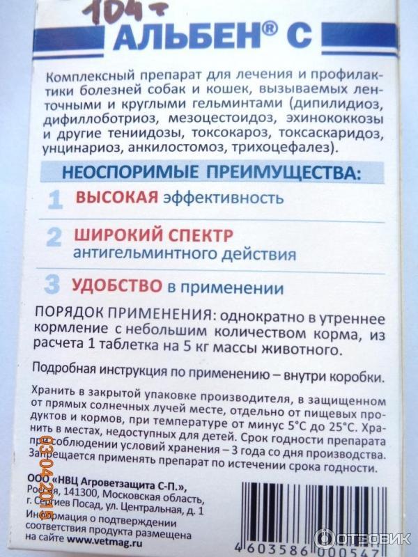 Альбен (таблетки): инструкция по применению в ветеринарии для кур. альбен от глистов ветеринария таблетки альбен - новая медицина