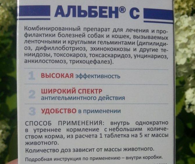 Альбен - инструкция, cпособ применения, состав   zoozilla.org