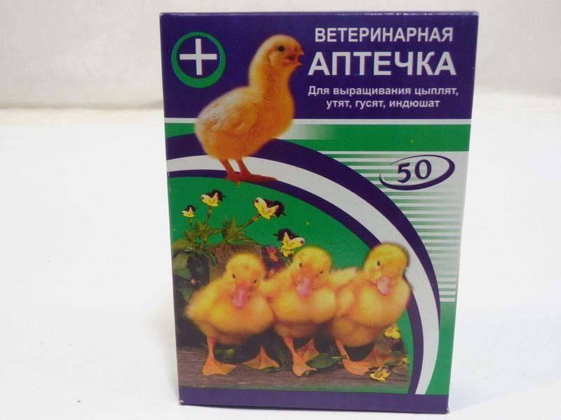 Аптечка для бройлеров цыплят - инструкция по применению