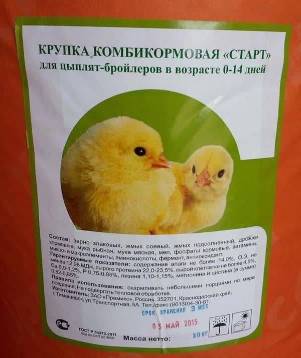 Комбикорм для цыплят с первых дней