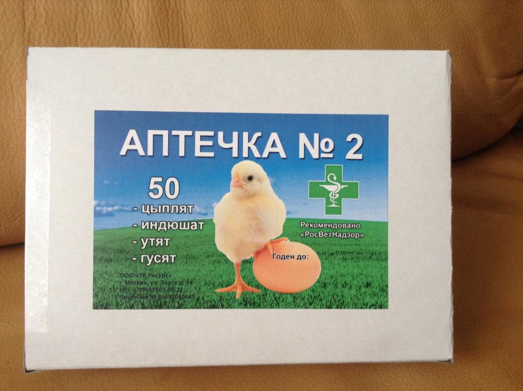 Аптечка для цыплят - содержимое, инструкция по применению