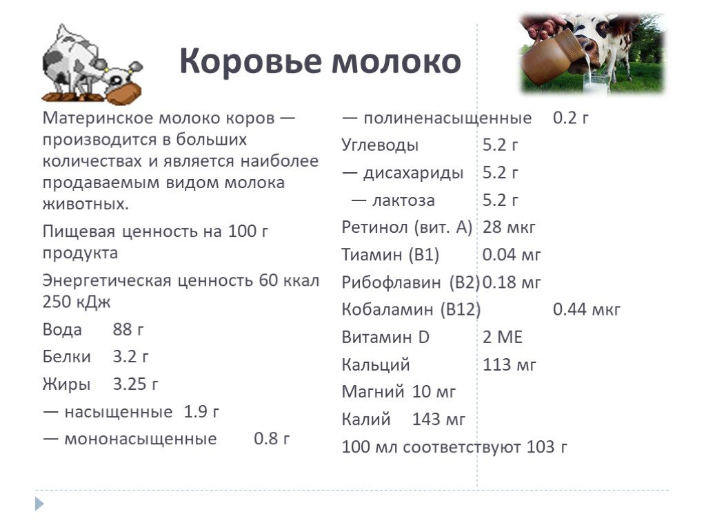 Плотность молока, его удельная теплоемкость и другие физические свойства
