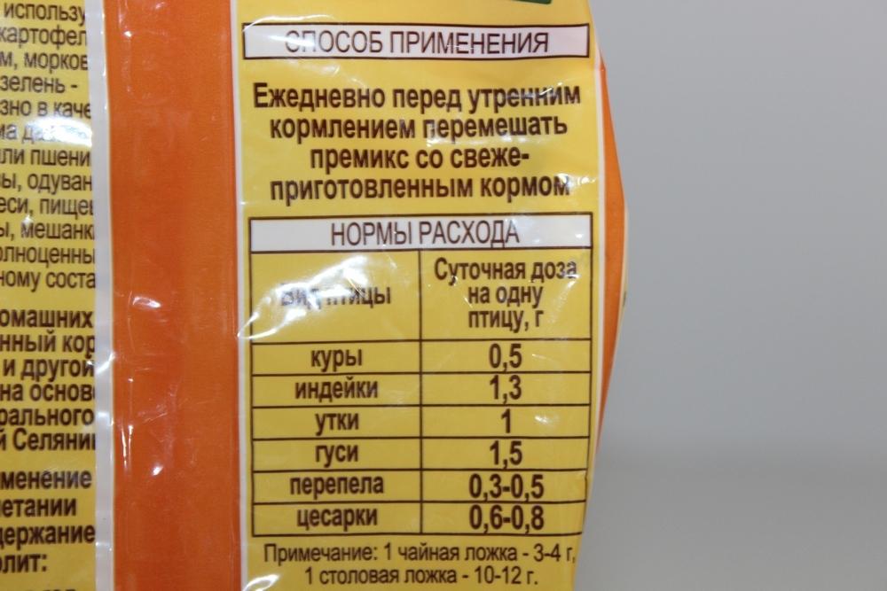 Премикс для кур-несушек: витаминный состав и инструкция