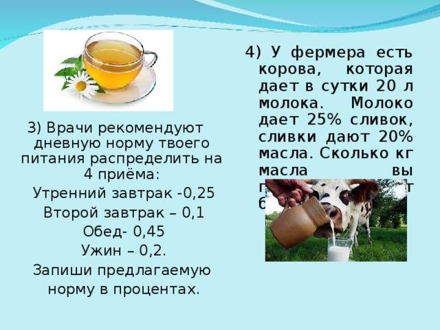 Жирность молока у коровы: определение, способы ее повышения
