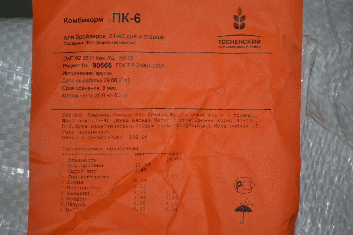 О полнорационном, гранулированном комбикорме для бройлеров пк 5, пк 2, пк 4, пк6