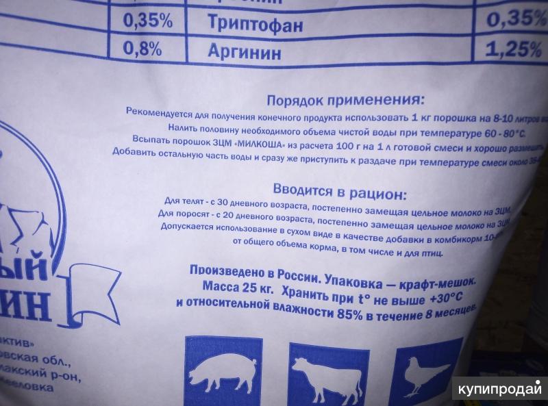 Как разводить зцм для телят – как развести сухое молоко для теленка?
