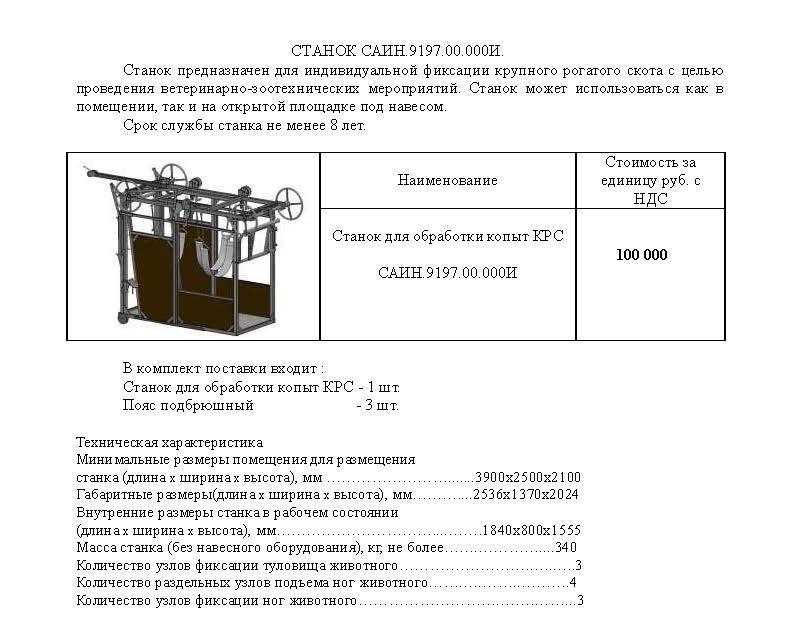 Станок для обработки копыт крс: разновидности, плюсы и минусы, правила обработки - растения и огород
