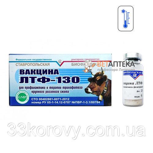 Вакцина лтф – 130