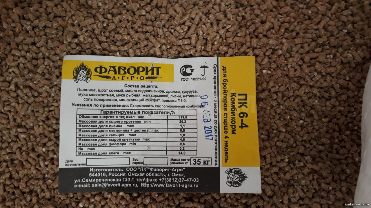 Комбикорм пк 5 и пк 6 для бройлеров