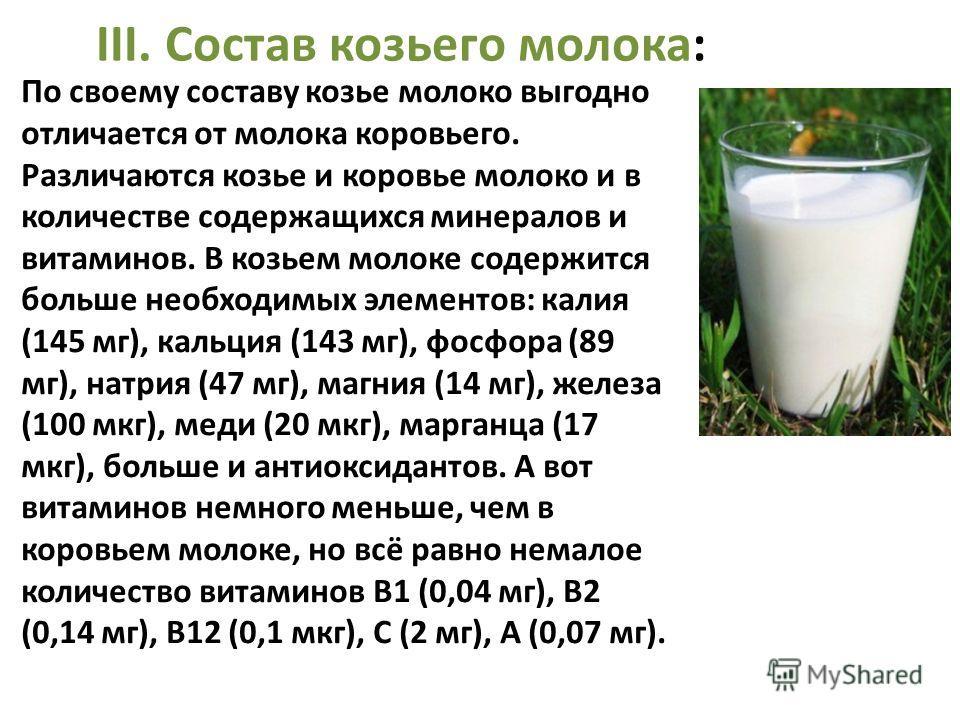 Какая жирность у домашнего коровьего молока?