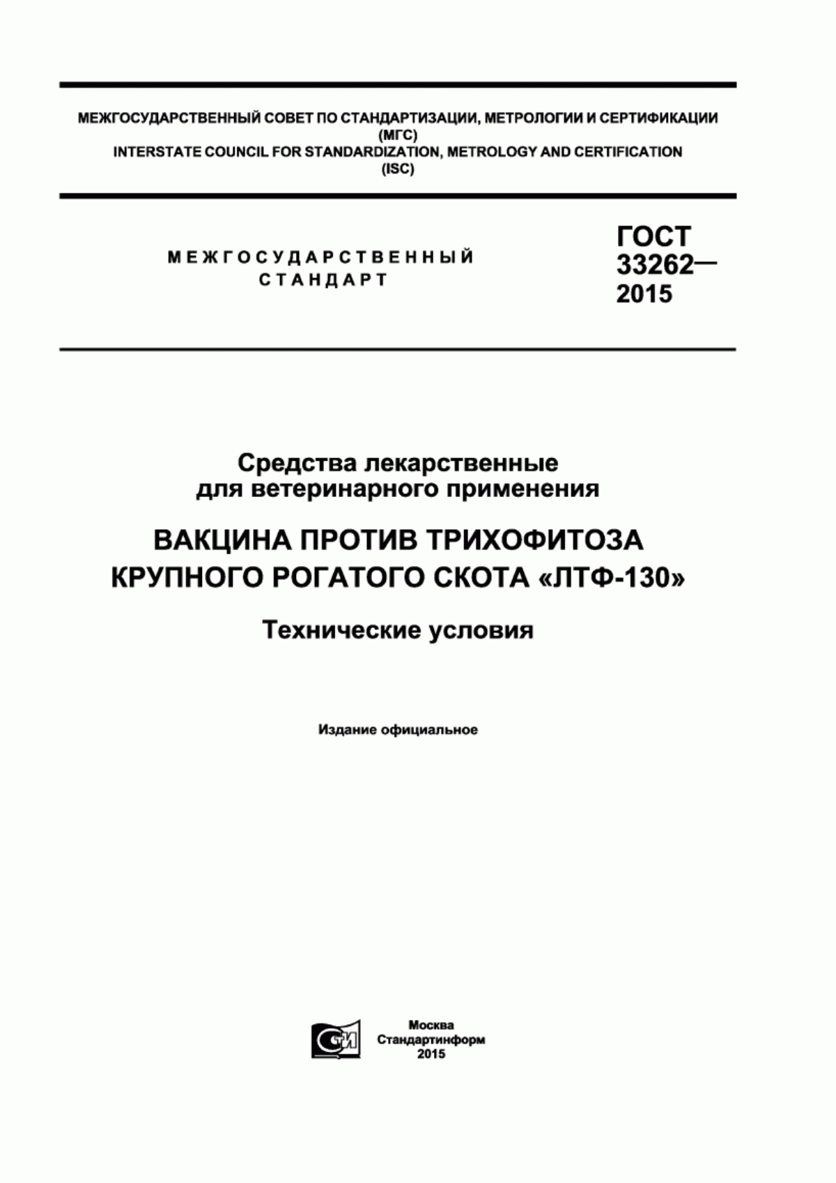 Гост 33262-2015 средства лекарственные для ветеринарного применения. вакцина против трихофитоза крупного рогатого скота «лтф-130». технические условия