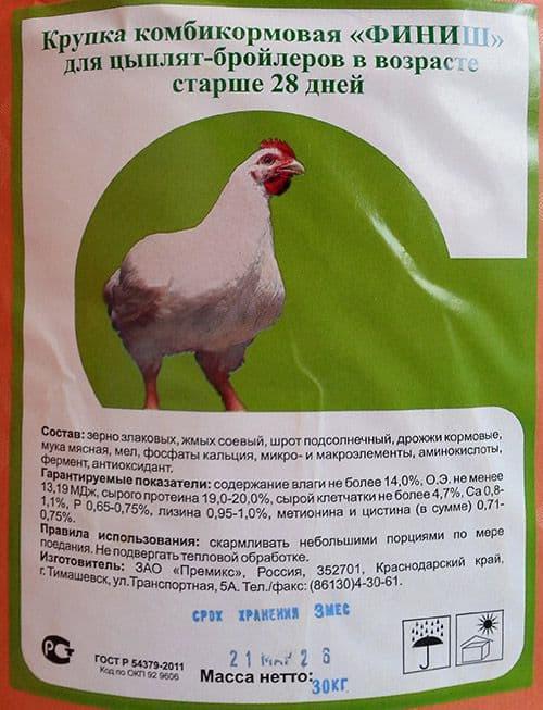 Корм purina для бройлеров: состав комбикорма, особенности кормов «стартер» и «финишер». правила кормления цыплят