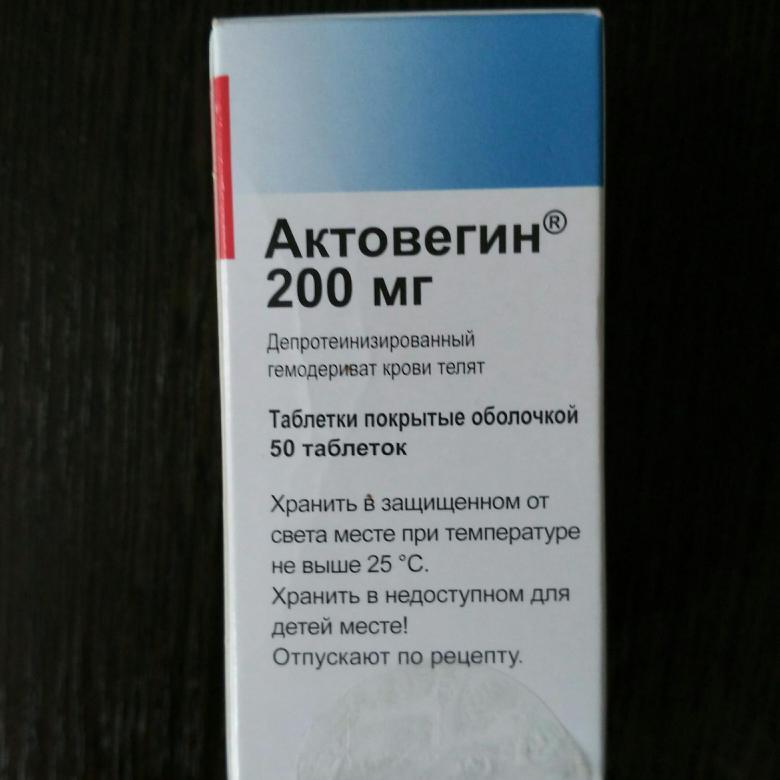 Инструкция к депротеинизированному гемодеривату крови телят и аналоги