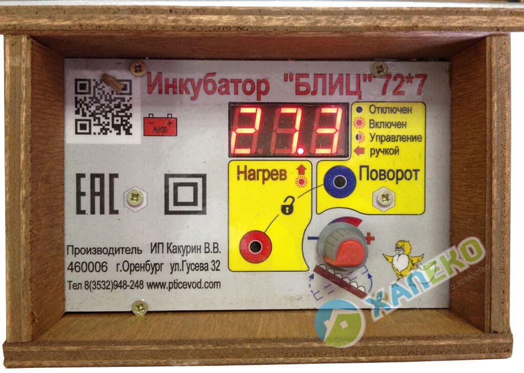 Как пользоваться инкубатором «блиц-48»