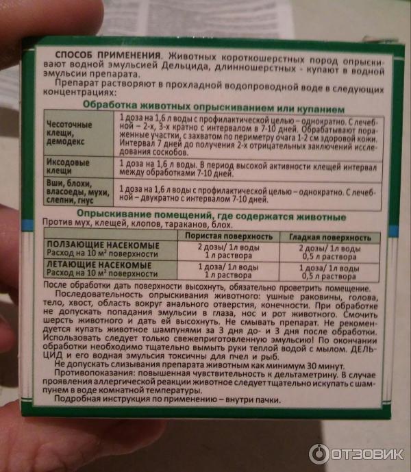 Энтомозан с для обработки помещений. энтомозан c: инструкция по применению для кур (как разводить)