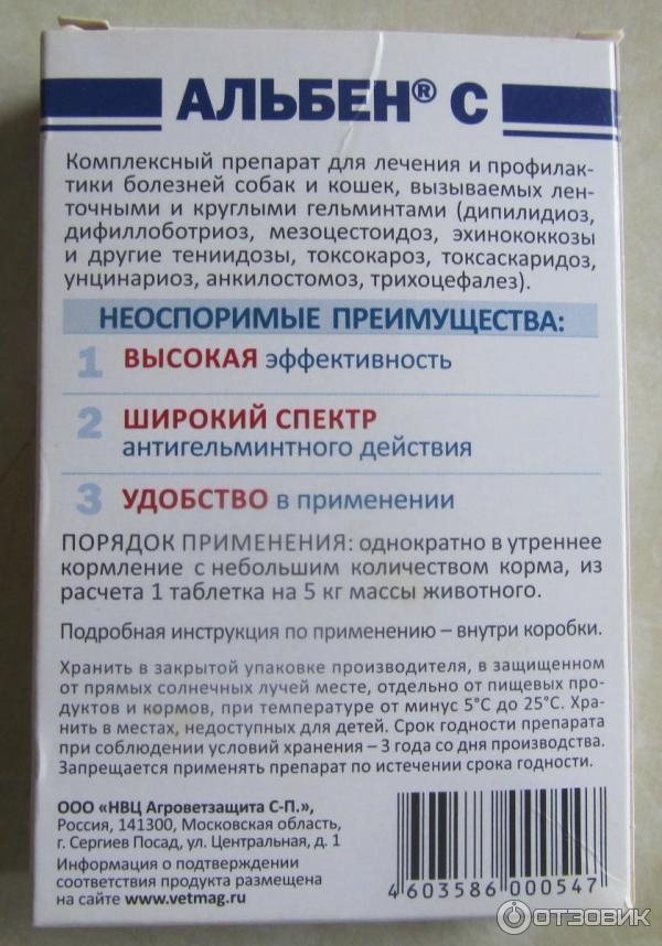 Альбен: инструкция по применению от глистов для людей, дозировка