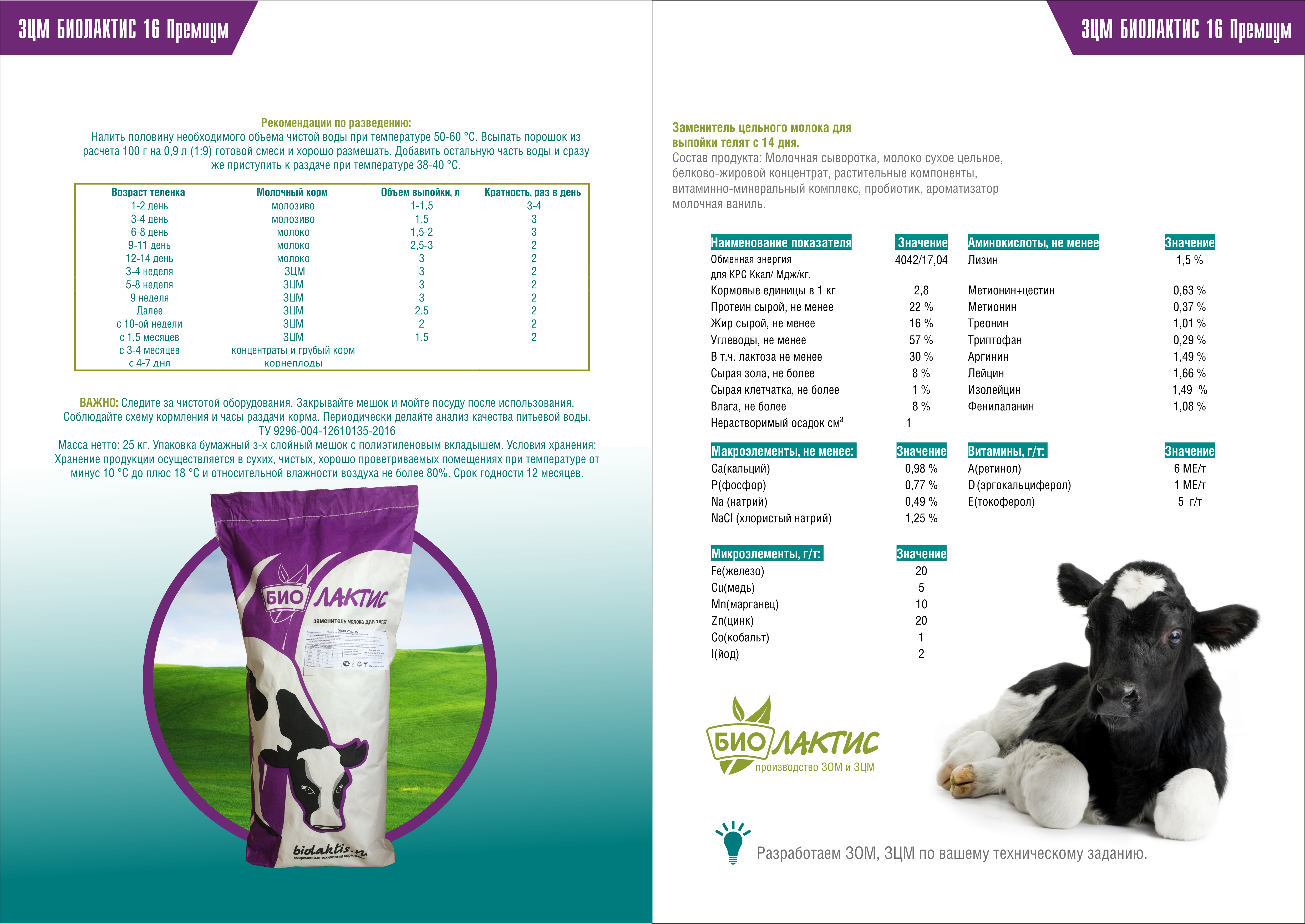 Зцм: заменитель цельного молока для поросят, кормилак, как разводить, инструкция по применению сухого молока