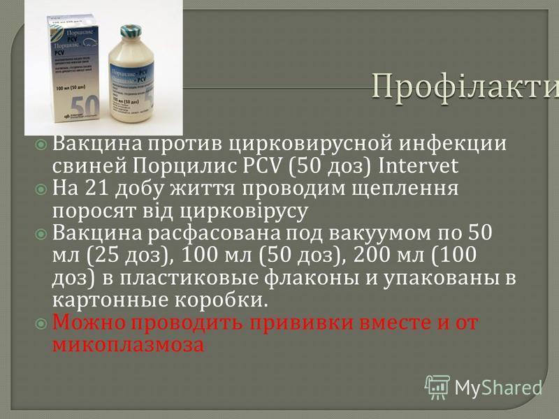 Прививки поросятам с рождения в домашних условиях: таблица
