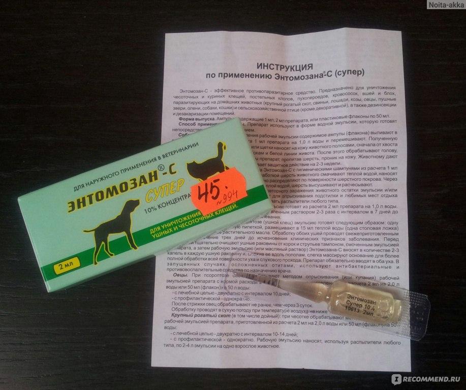 ✅ энтомозан c: инструкция по применению для кур (как разводить) - tehnomir32.ru