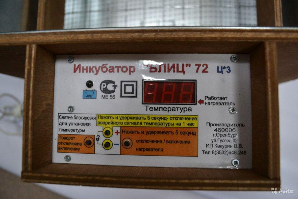 Инкубатор блиц норма 72