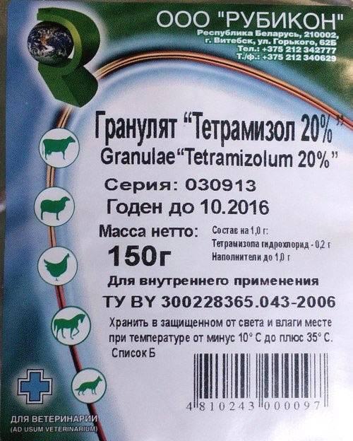 От глистов тетрамизол 10 как давать поросятам