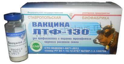 Лтф 130 инструкция по применению в ветеринарии