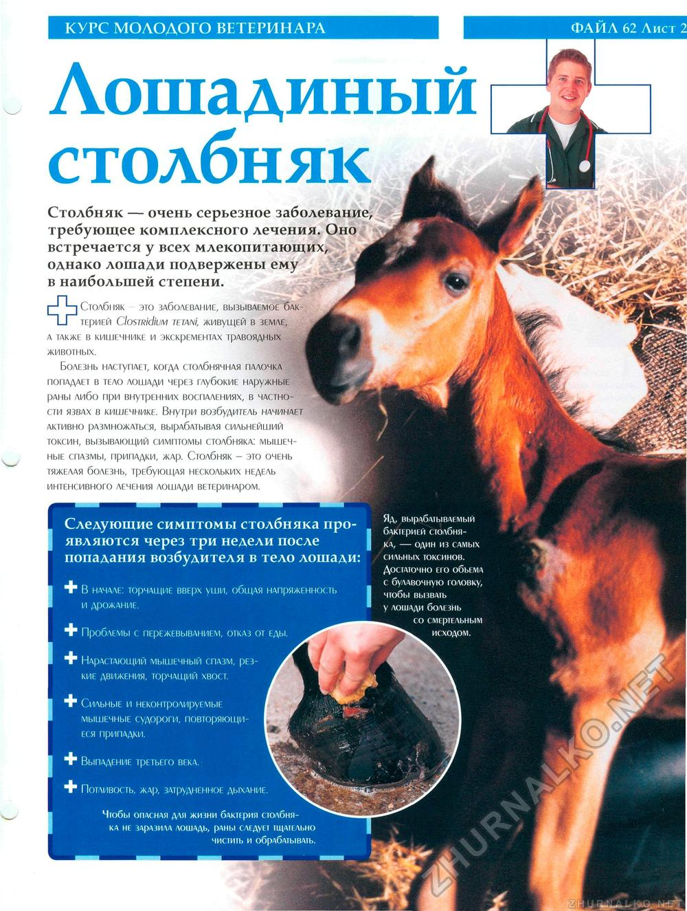 Лептоспироз с/х животных