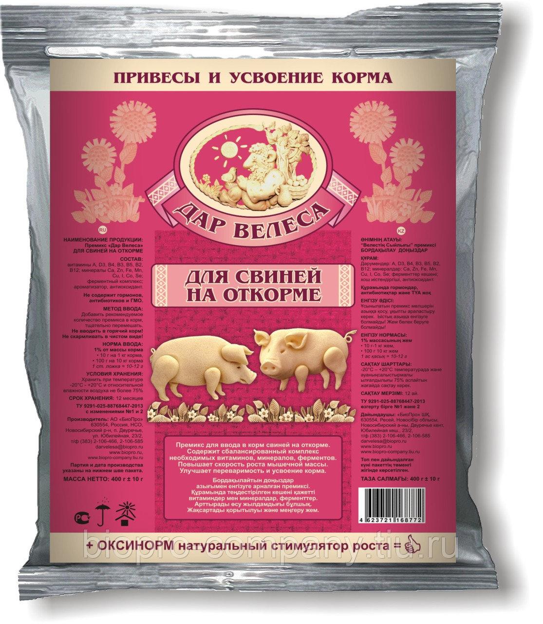 Кормовые добавки для свиней, стимуляторы роста и витамины