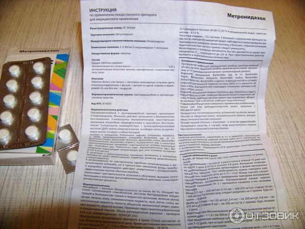 Как лечить больных индюшат метронидазолом - 7kyr.ru