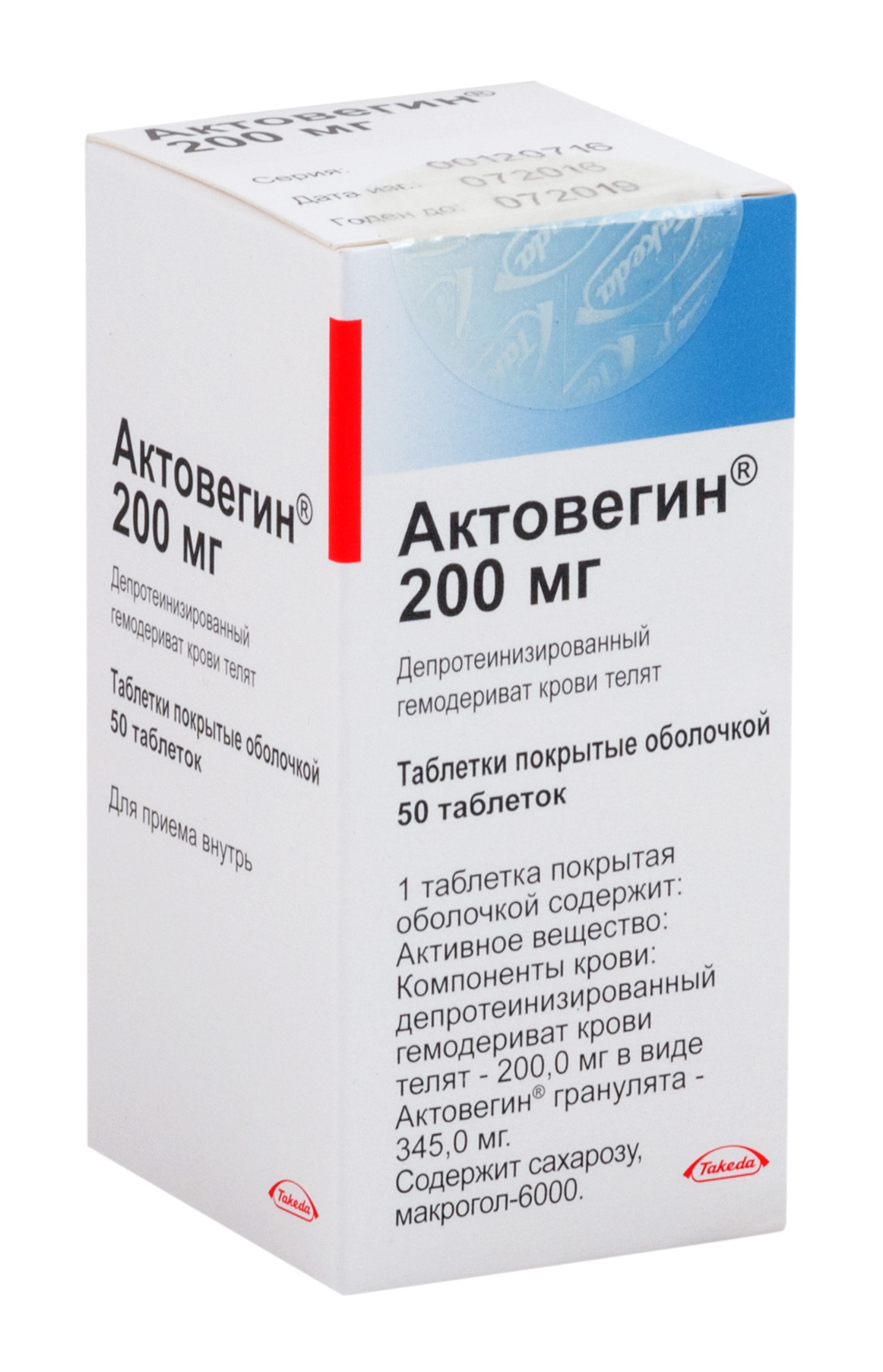 Применение депротеинизированного гемодеривата крови телят