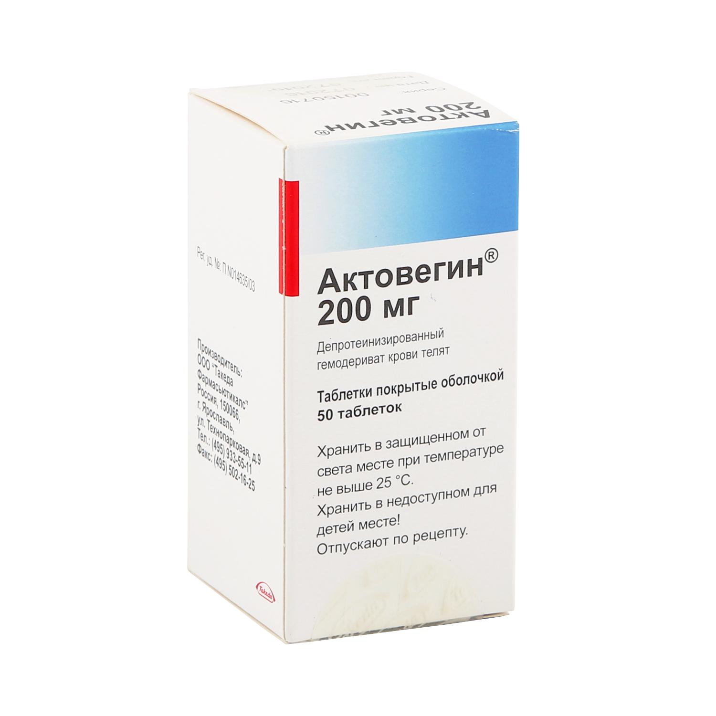 Гемодериват депротеинизированный крови телят (солкосерил)