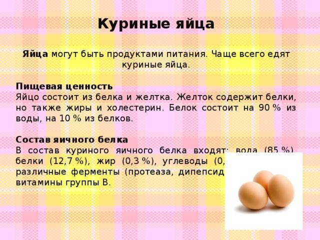 Почему куры несут яйца разного окраса: от чего зависит цвет скорлупы и желтка