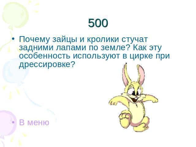 Зачем кролики стучат задними лапами